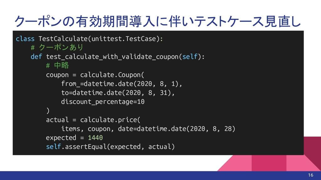 クーポンの有効期間導入に伴いテストケース見直し class TestCalculate(uni...