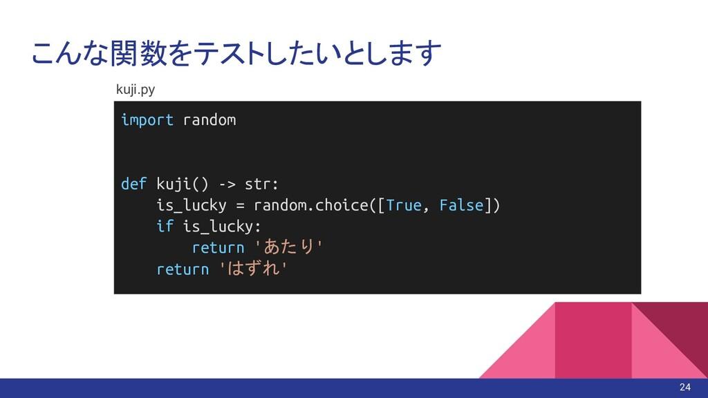 こんな関数をテストしたいとします kuji.py import random def kuji...
