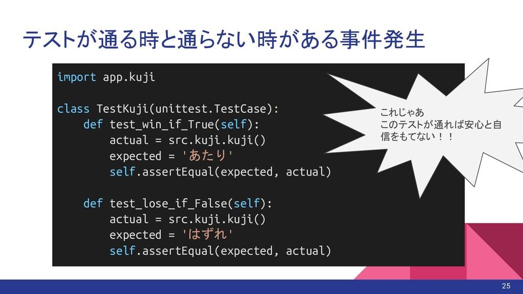 テストが通る時と通らない時がある事件発生 import app.kuji class Test...