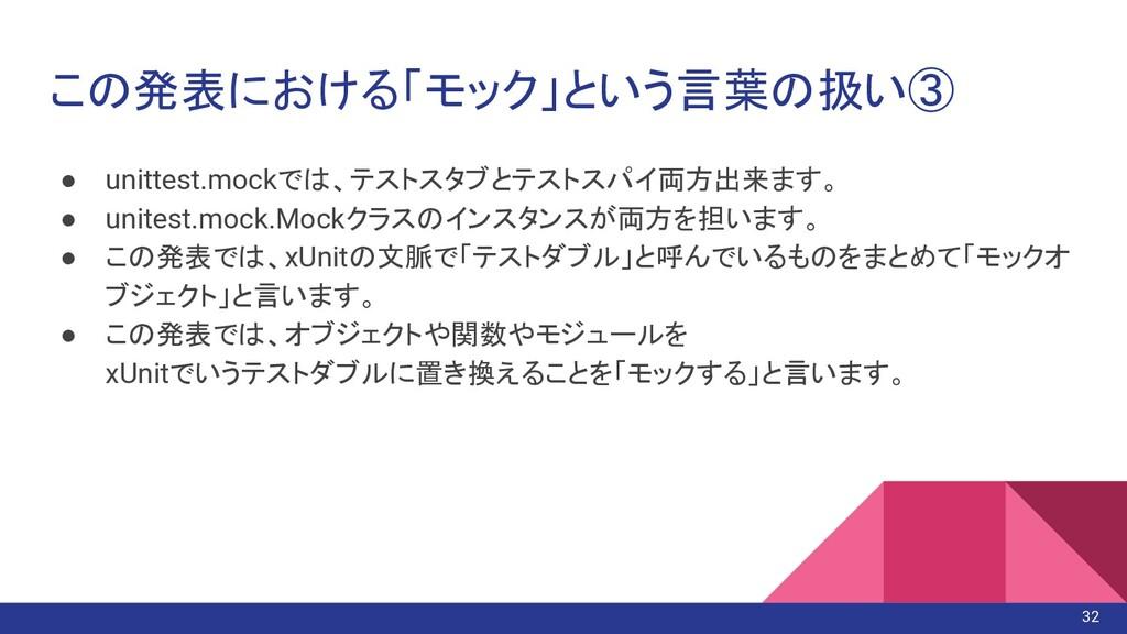 この発表における「モック」という言葉の扱い③ ● unittest.mockでは、テストスタブ...