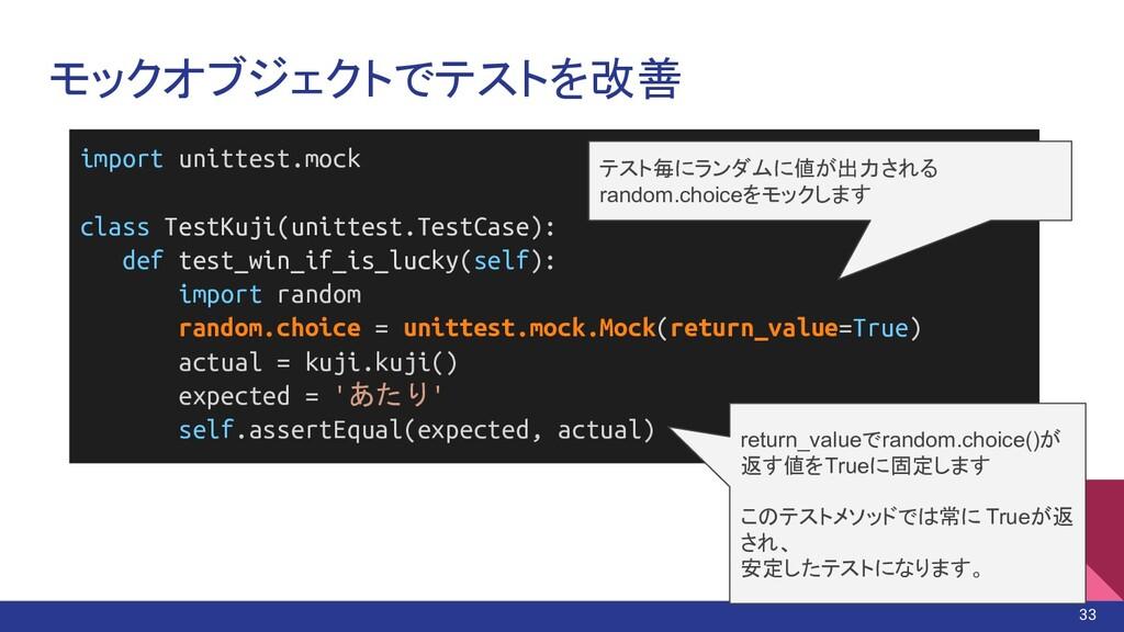 モックオブジェクトでテストを改善 import unittest.mock class Tes...