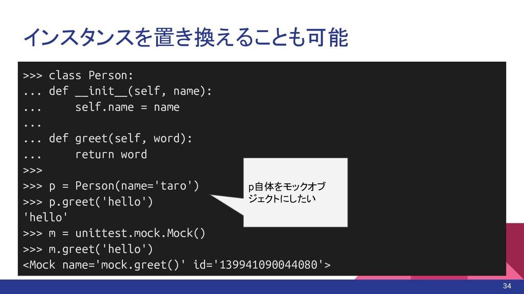 インスタンスを置き換えることも可能 >>> class Person: ... def __i...