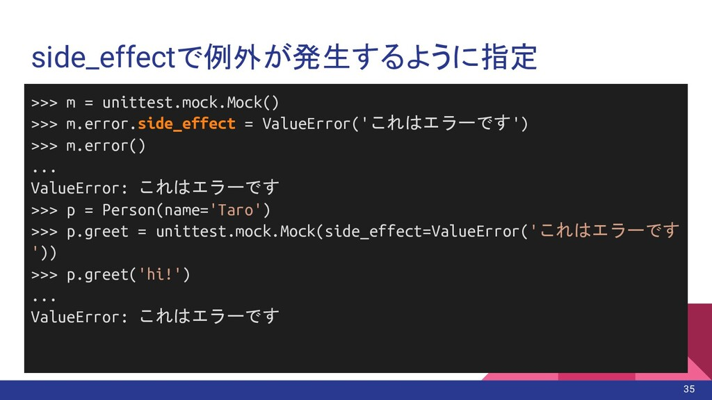side_effectで例外が発生するように指定 >>> m = unittest.mock....