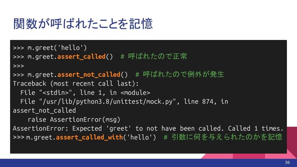 関数が呼ばれたことを記憶 >>> m.greet('hello') >>> m.greet.a...