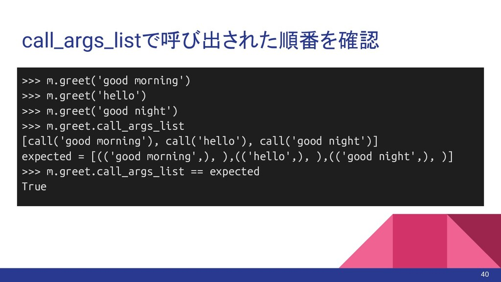 call_args_listで呼び出された順番を確認 40 >>> m.greet('good...