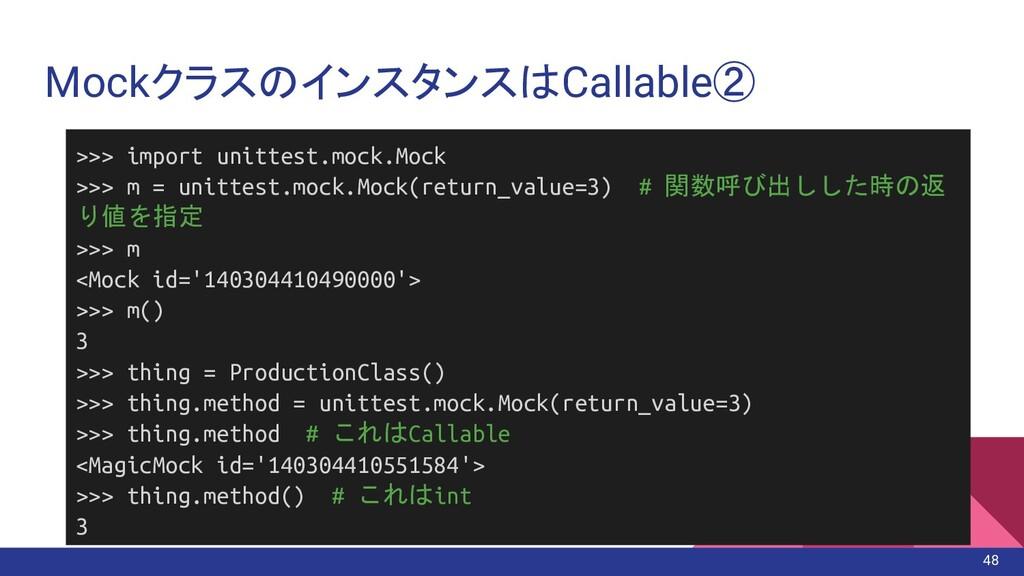 MockクラスのインスタンスはCallable② 48 >>> import unittest...