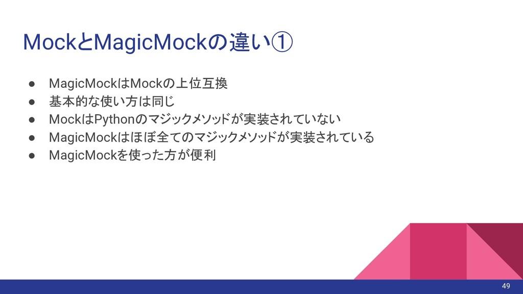 MockとMagicMockの違い① ● MagicMockはMockの上位互換 ● 基本的な...