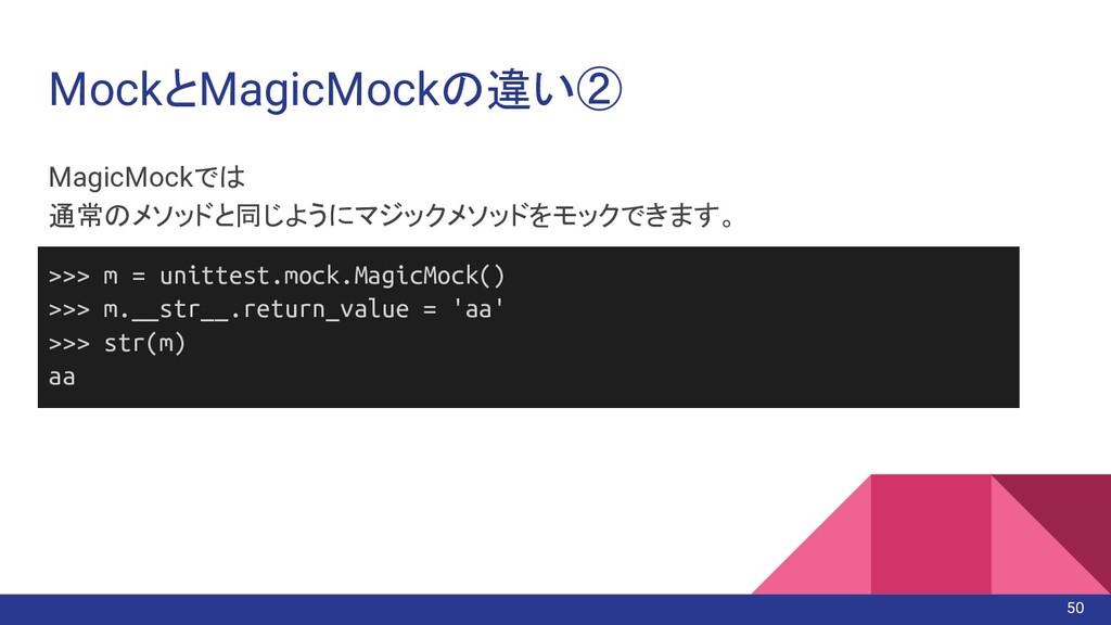 MockとMagicMockの違い② MagicMockでは 通常のメソッドと同じようにマジッ...