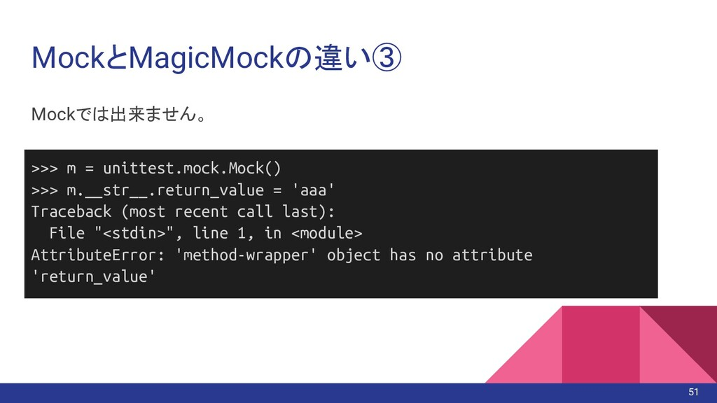 MockとMagicMockの違い③ Mockでは出来ません。 51 >>> m = unit...