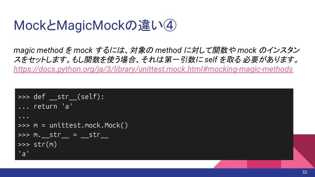 MockとMagicMockの違い④ magic method を mock するには、対象の...