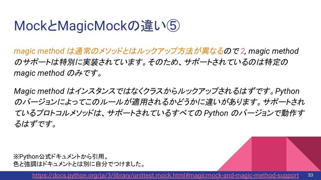 MockとMagicMockの違い⑤ magic method は通常のメソッドとはルックアッ...