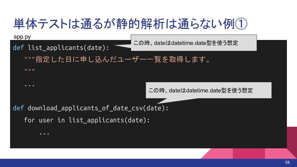 単体テストは通るが静的解析は通らない例① def list_applicants(date):...