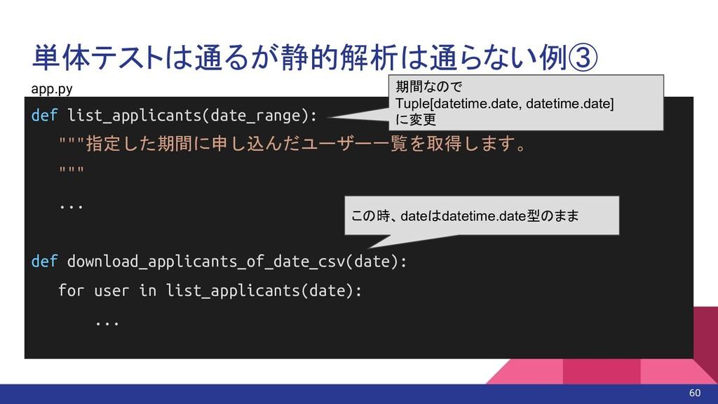 単体テストは通るが静的解析は通らない例③ def list_applicants(date_r...