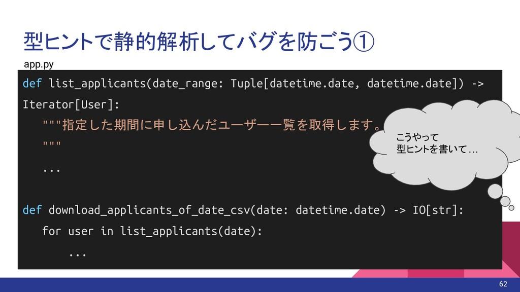 型ヒントで静的解析してバグを防ごう① def list_applicants(date_ran...