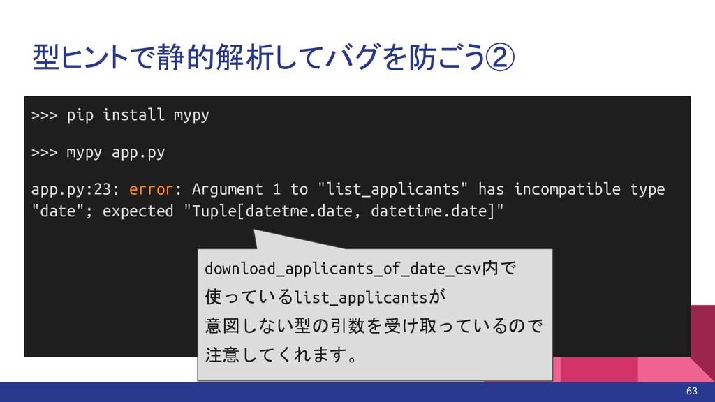 型ヒントで静的解析してバグを防ごう② >>> pip install mypy >>> myp...