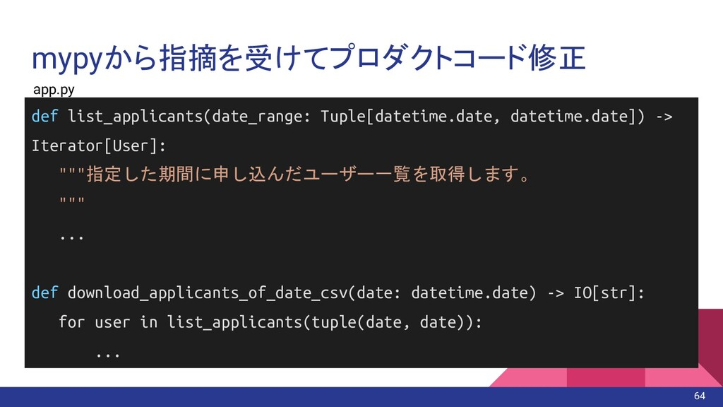 mypyから指摘を受けてプロダクトコード修正 64 def list_applicants(d...