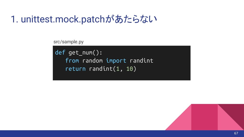 1. unittest.mock.patchがあたらない src/sample.py def ...