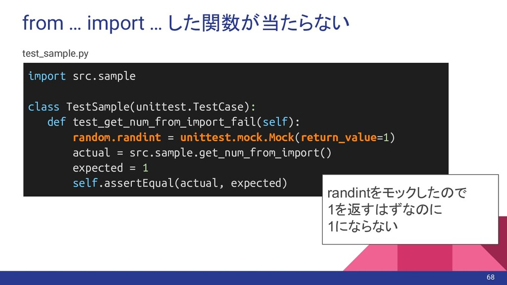 from … import … した関数が当たらない test_sample.py impor...