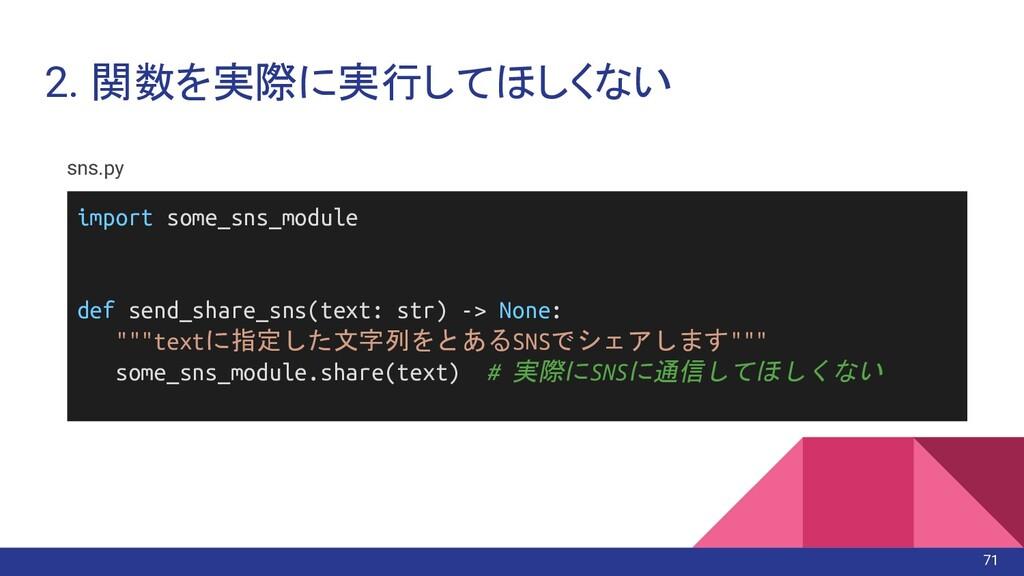 2. 関数を実際に実行してほしくない sns.py import some_sns_modul...