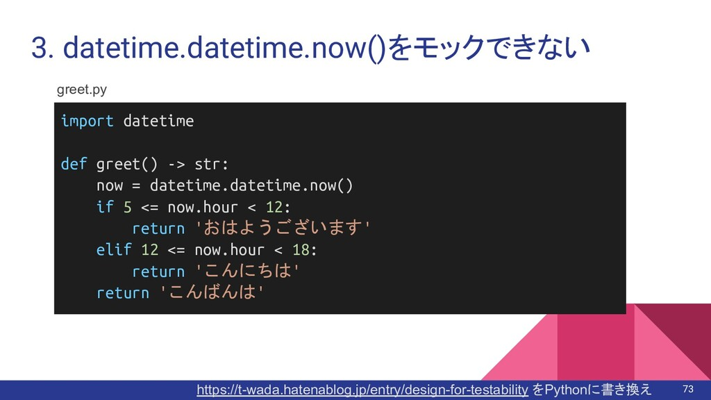 3. datetime.datetime.now()をモックできない https://t-wa...