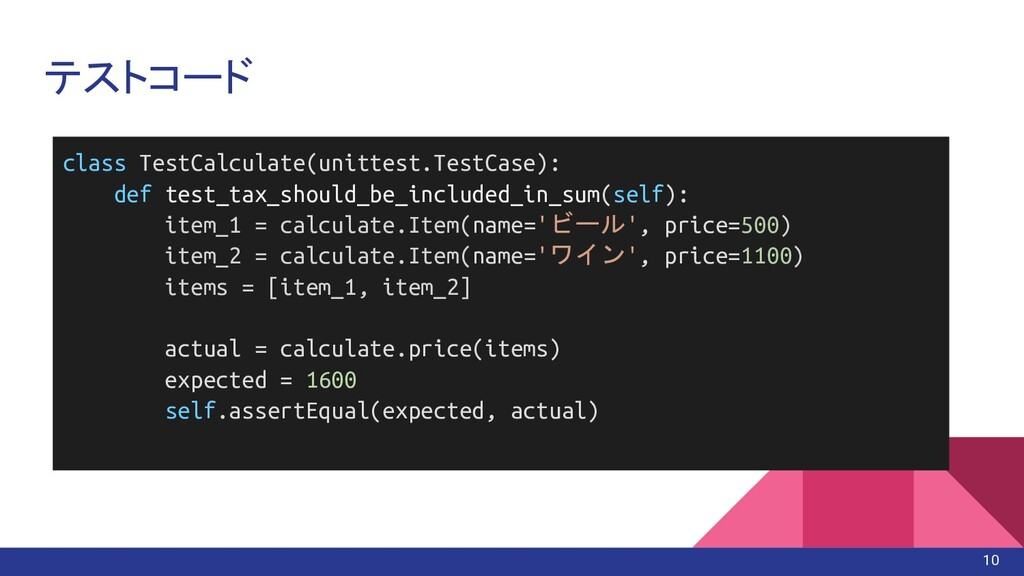 テストコード class TestCalculate(unittest.TestCase): ...
