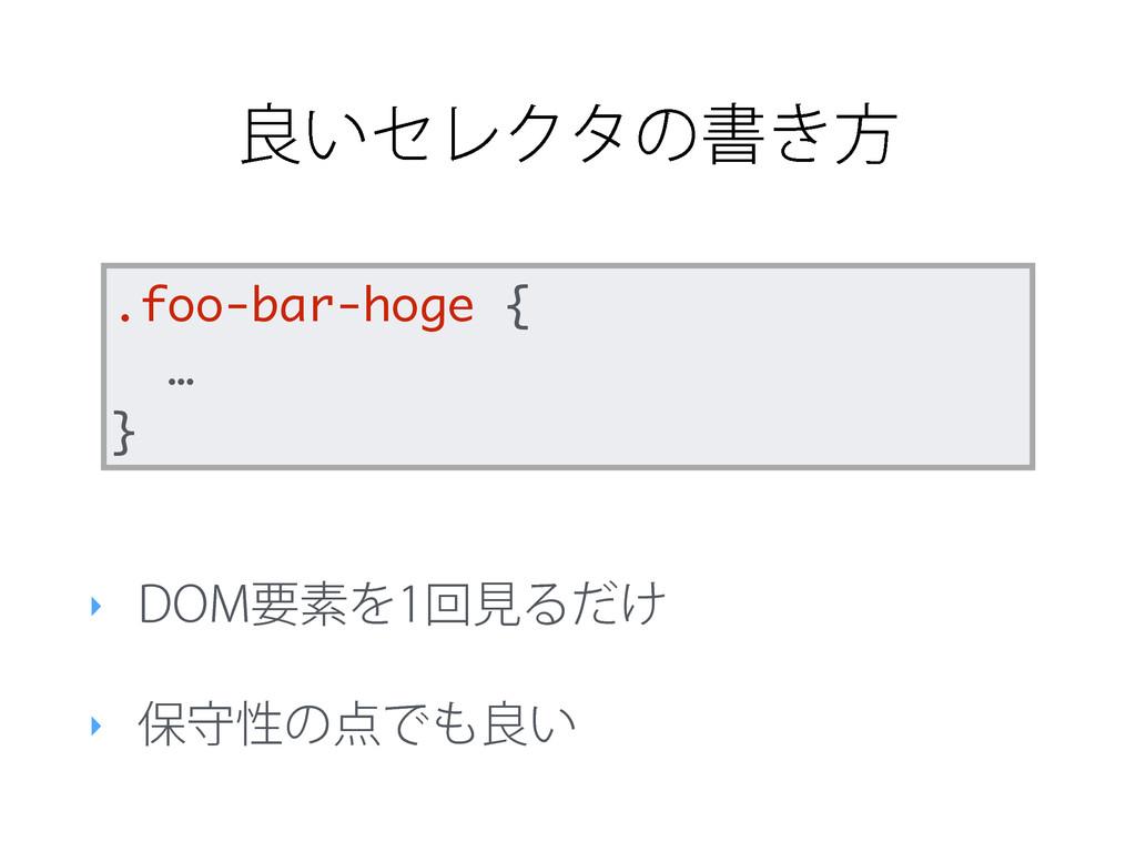 ྑ͍ηϨΫλͷॻ͖ํ ‣ %0.ཁૉΛճݟΔ͚ͩ ‣ อकੑͷͰྑ͍ .foo-bar...