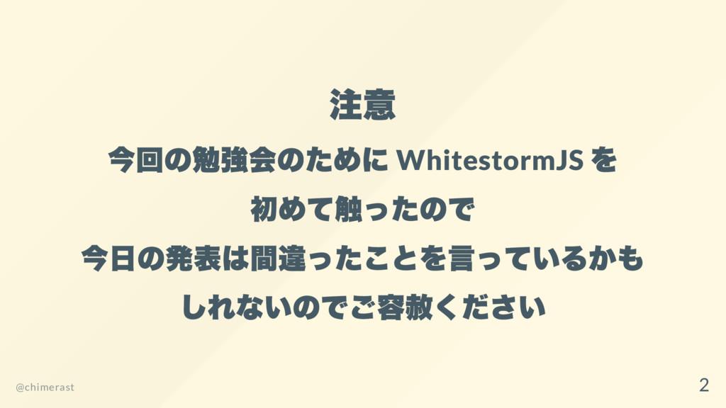 注意 今回の勉強会のために WhitestormJS を 初めて触ったので 今日の発表は間違っ...