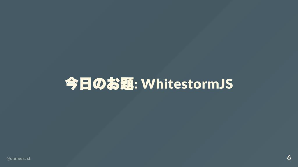 今日のお題: WhitestormJS @chimerast 6