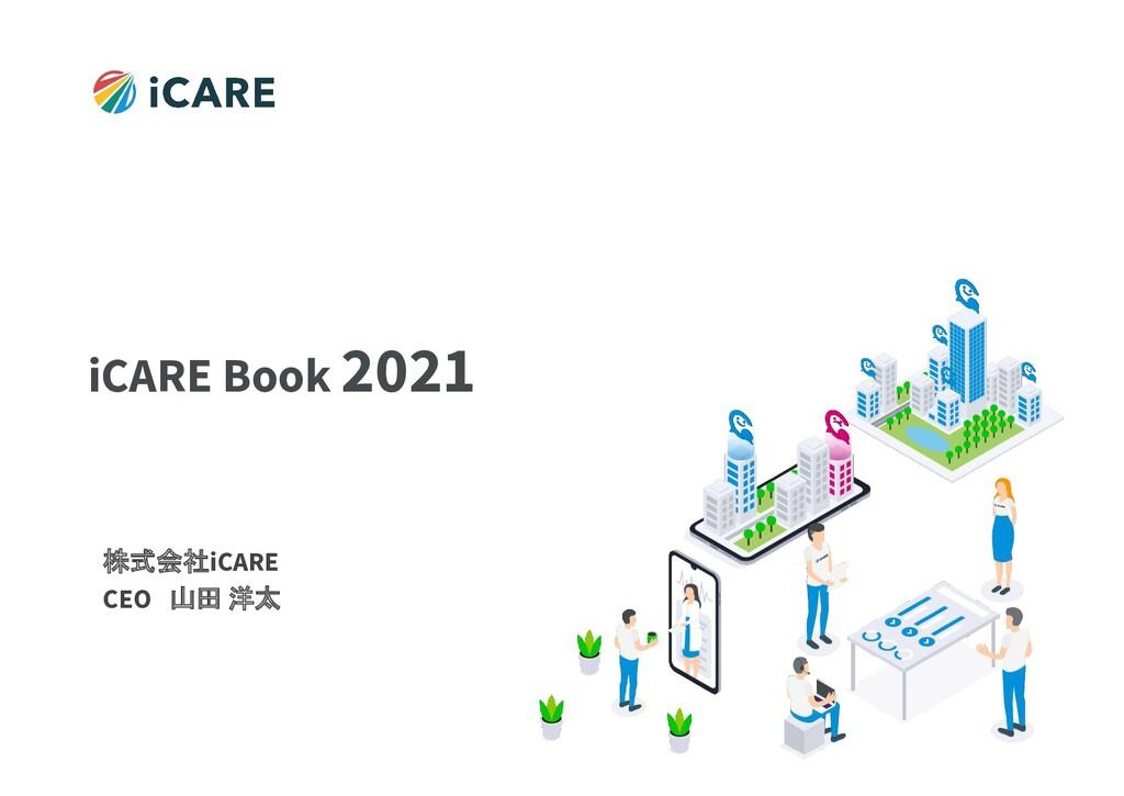 iCARE Book 2021 株式会社iCARE  CEO 山田 洋太