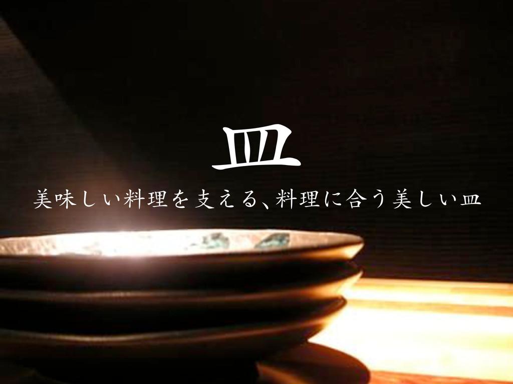 皿 美�味しい料理を支える、 料理に合う美�しい皿