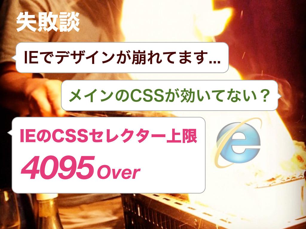 ϝΠϯͷ$44͕ޮ͍ͯͳ͍ʁ ࣦഊஊ *&ͷ$44ηϨΫλʔ্ݶ 4095Over *&Ͱσβ...