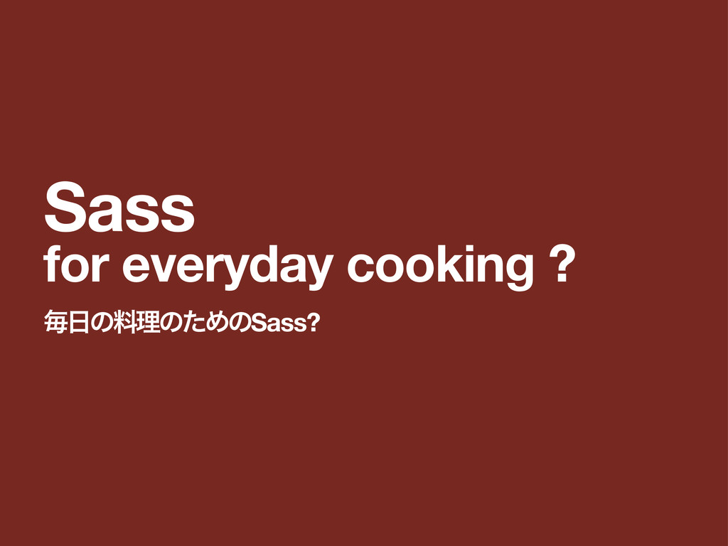 Sass for everyday cooking ? ຖͷྉཧͷͨΊͷSass?
