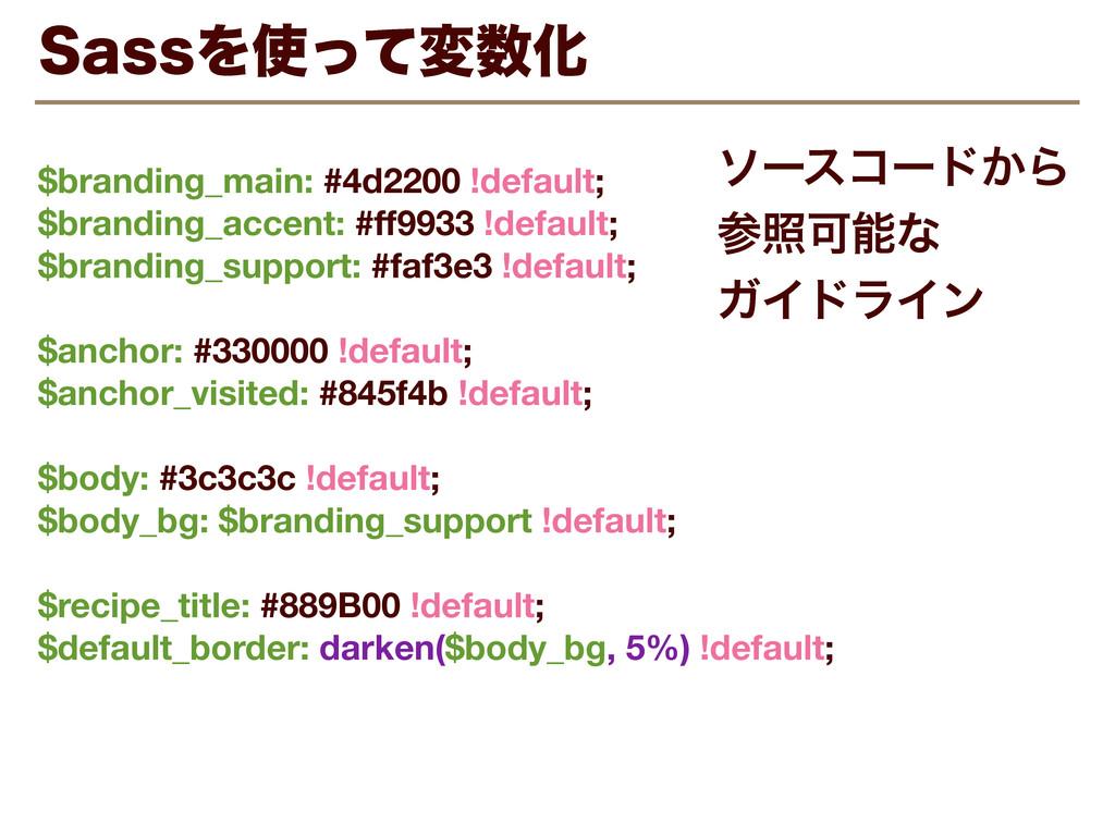 $branding_main: #4d2200 !default; $branding_acc...