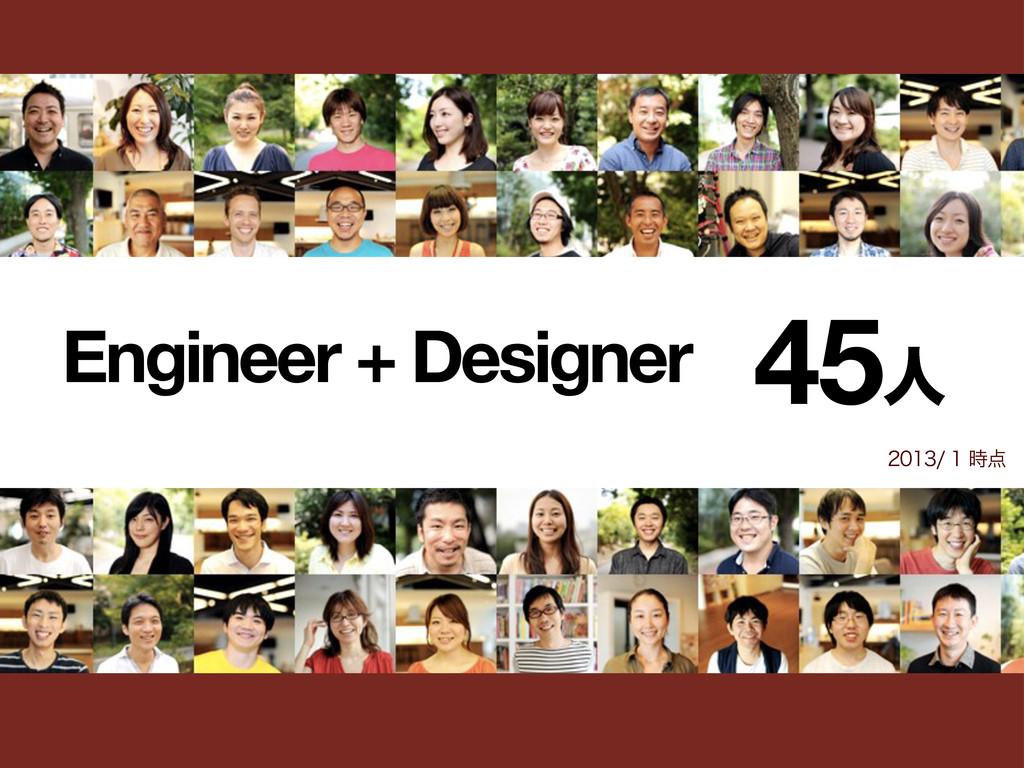 Engineer + Designer  45ਓ
