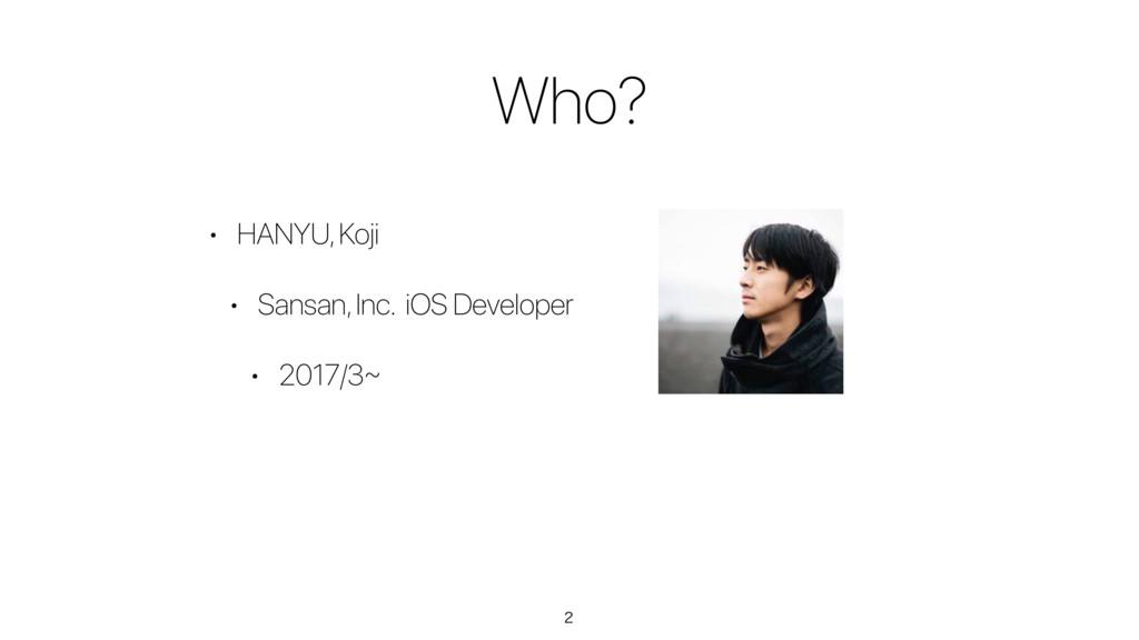 Who? • HANYU, Koji • Sansan, Inc. iOS Developer...