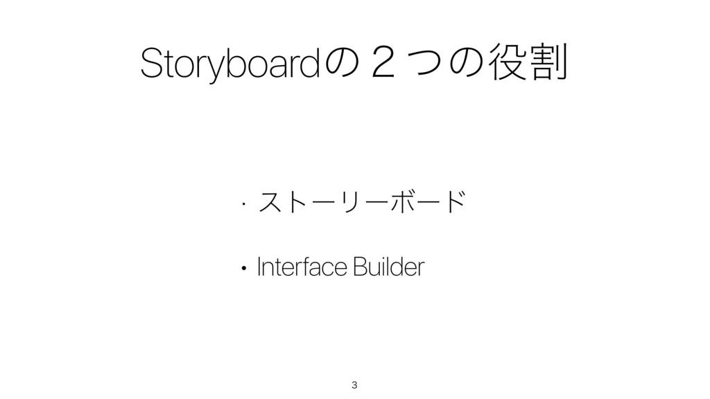 Storyboardͷ̎ͭͷׂ w ετʔϦʔϘʔυ • Interface Builde...