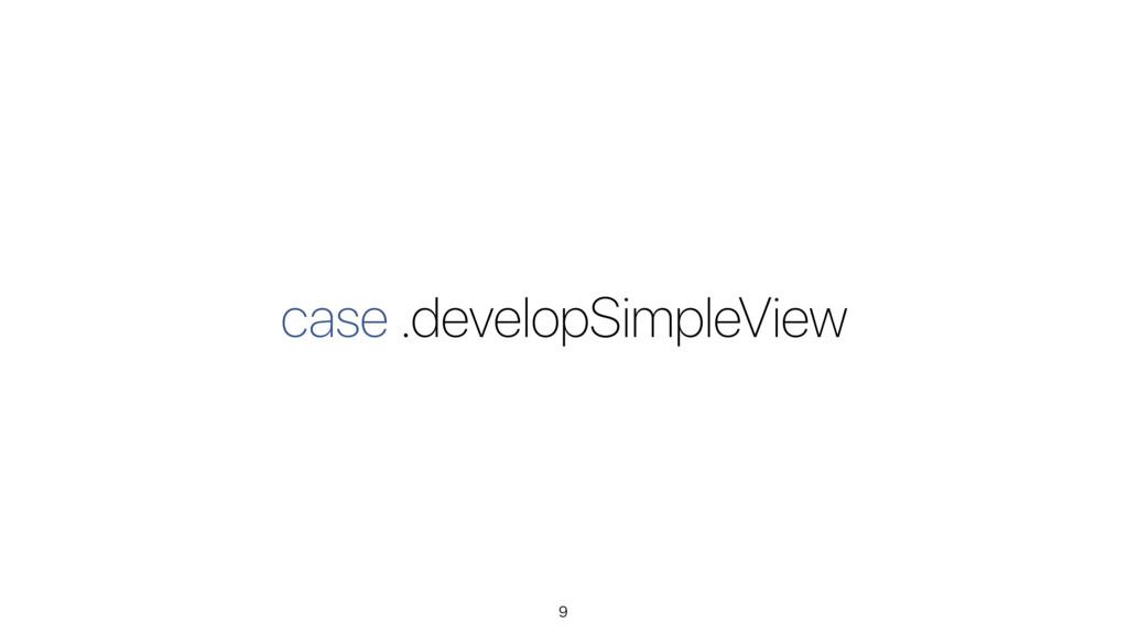 case .developSimpleView