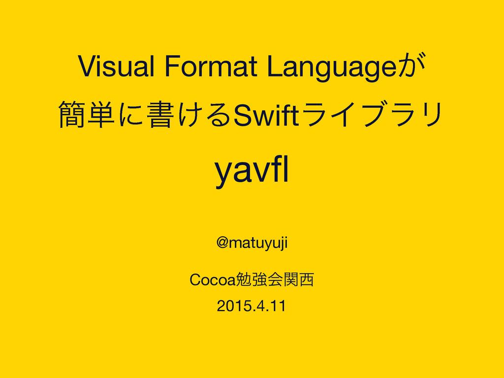 Visual Format Language͕  ؆୯ʹॻ͚ΔSwiftϥΠϒϥϦ  yavfl...