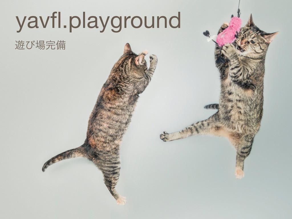yavfl.playground ༡ͼඋ
