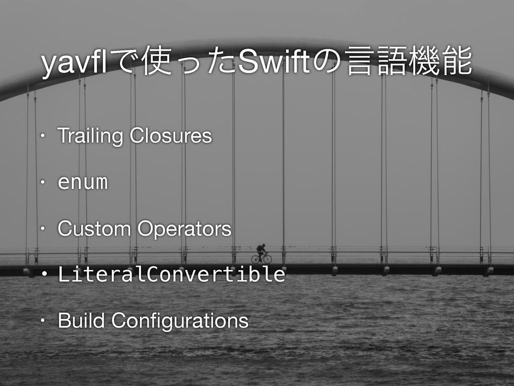 yavflͰͬͨSwiftͷݴޠػ • Trailing Closures  • enum ...