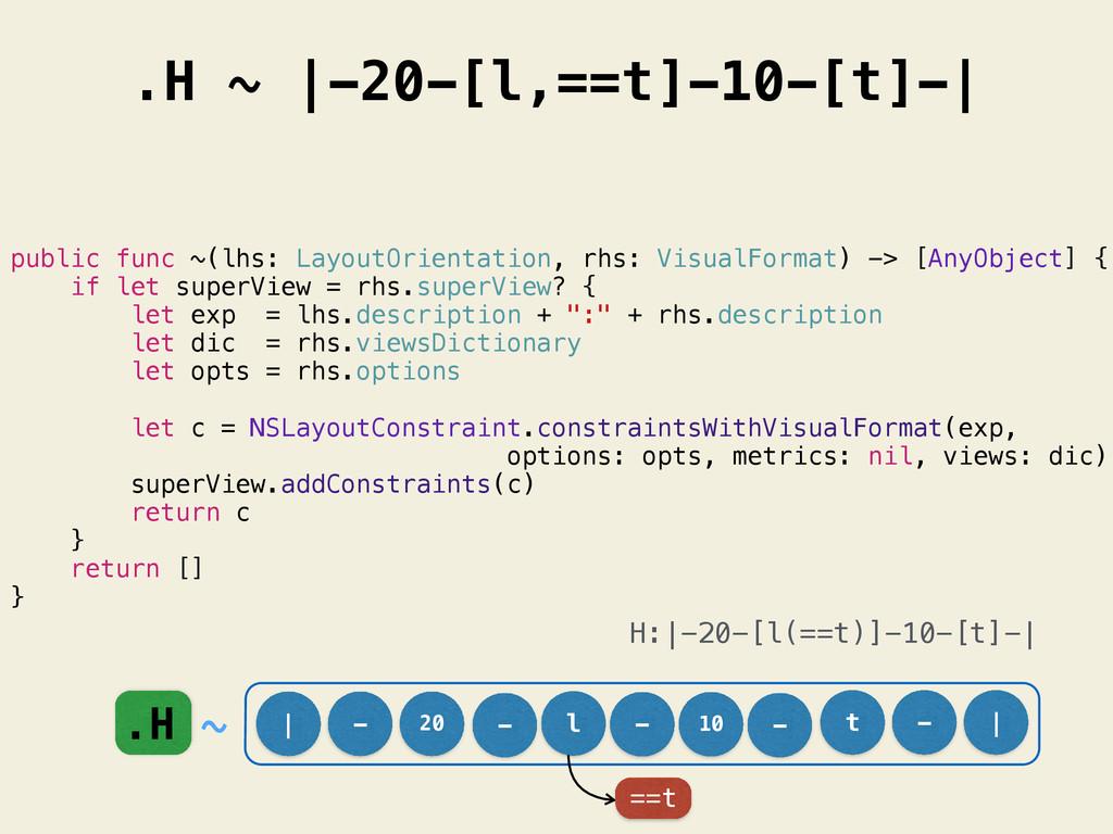 .H ~ |-20-[l,==t]-10-[t]-| public func ~(lhs: L...