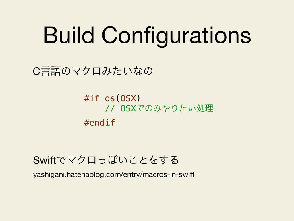 Build Configurations CݴޠͷϚΫϩΈ͍ͨͳͷ  SwiftͰϚΫϩͬΆ͍͜...