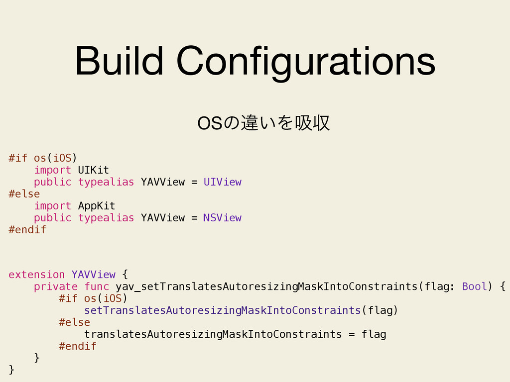 Build Configurations OSͷҧ͍Λٵऩ #if os(iOS) import...