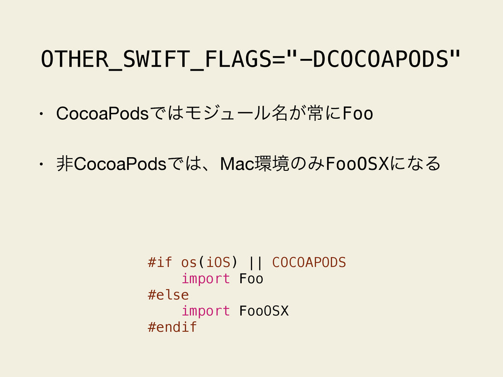"""OTHER_SWIFT_FLAGS=""""-DCOCOAPODS"""" • CocoaPodsͰϞδ..."""