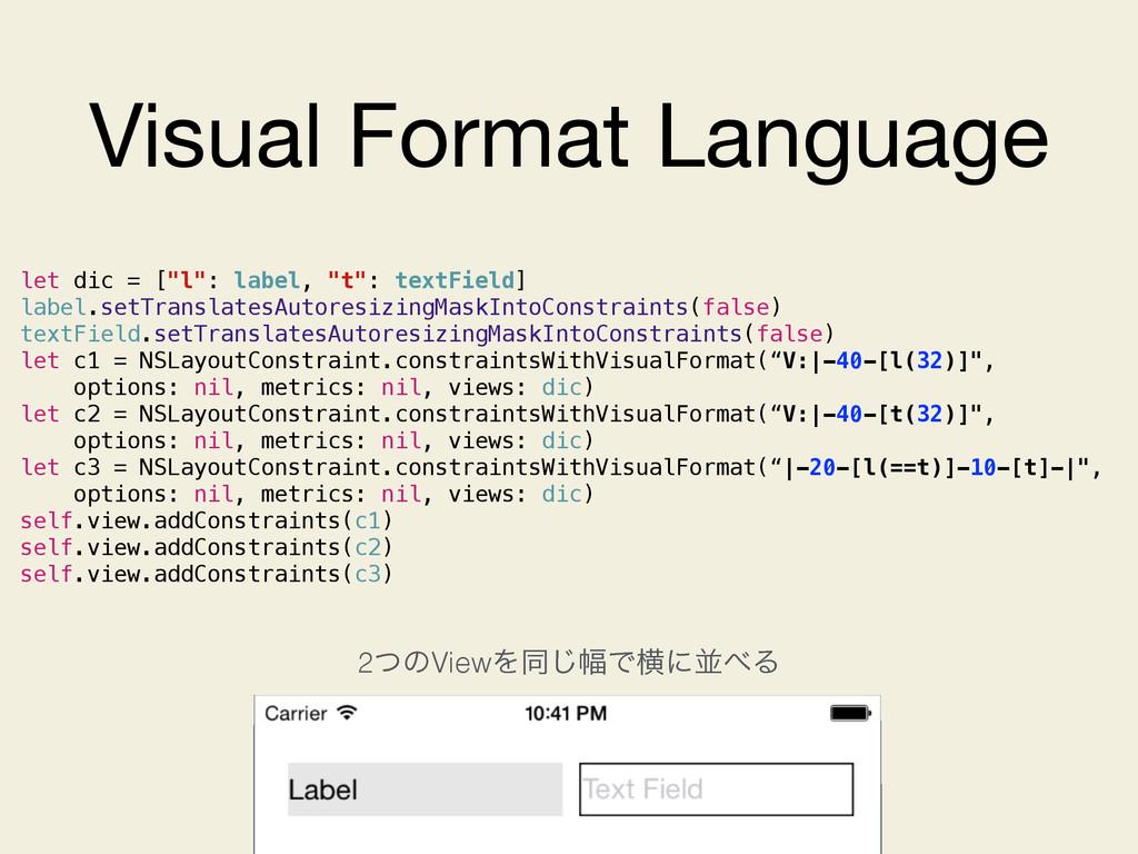 2ͭͷViewΛಉ͡෯ͰԣʹฒΔ Visual Format Language let di...