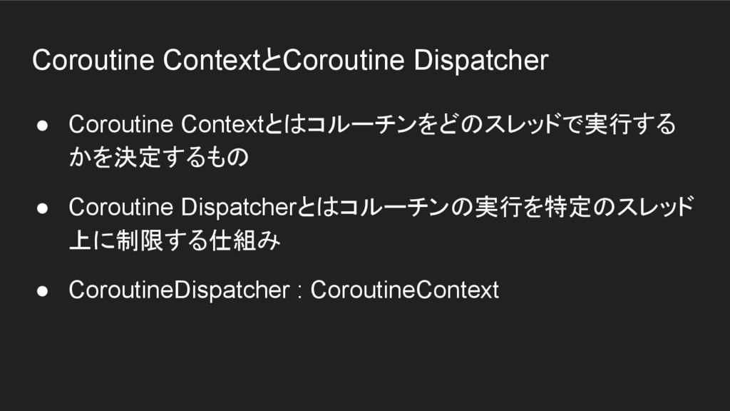 Coroutine ContextとCoroutine Dispatcher ● Corout...
