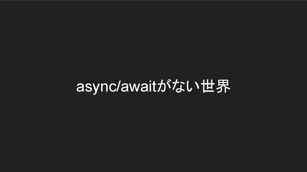 async/awaitがない世界