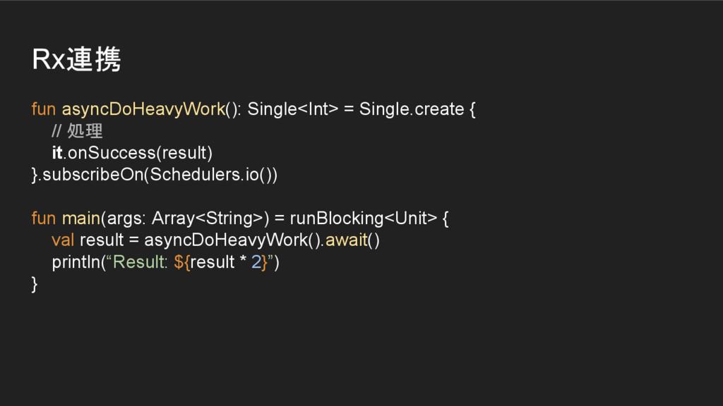 Rx連携 fun asyncDoHeavyWork(): Single<Int> = Sing...