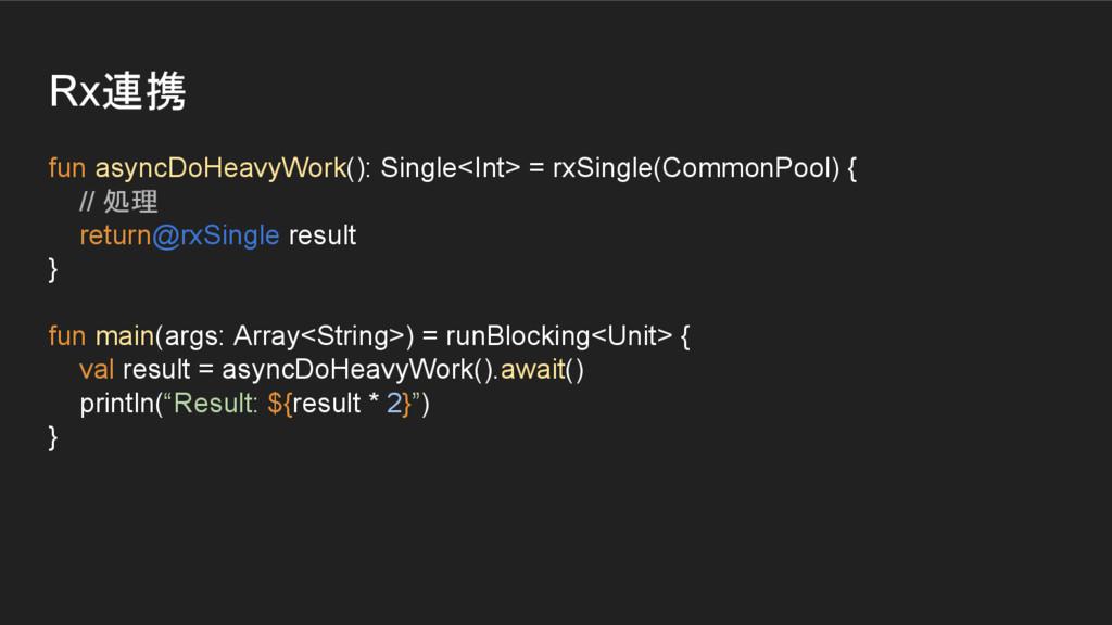 Rx連携 fun asyncDoHeavyWork(): Single<Int> = rxSi...