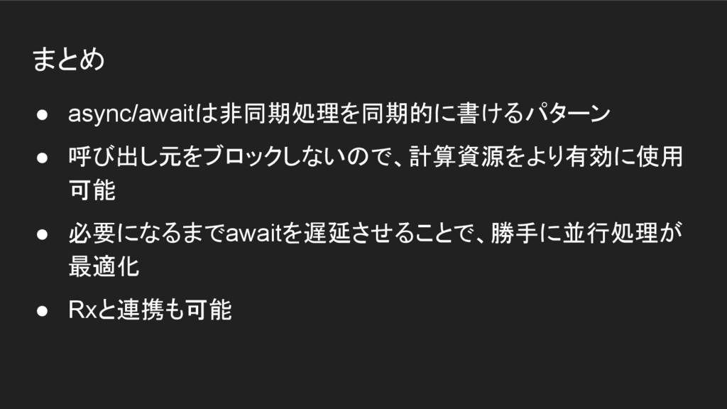 まとめ ● async/awaitは非同期処理を同期的に書けるパターン ● 呼び出し元をブロッ...